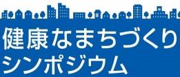 大阪ガス主催 健康なまちシンポジウム
