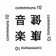 坂本龍「commmons(コモンズ)」
