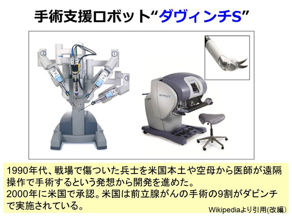 手術支援ロボット・ダビンチ