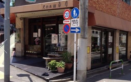 草月店舗。左手を上がると十条駅北口を越え十条へ