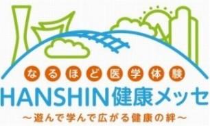 【初開催】遊んで学ぶ医療・健康イベント|8月の大阪
