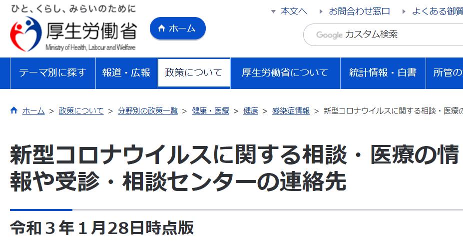 「厚生労働省・都道府県別に掲載のページ」〈令和3(2021)年1月28日時点版〉
